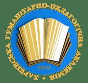Харківська гуманітарно-педагогічна академія